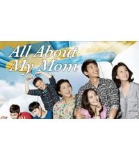 All About My Mom (Sub Thai 14 แผ่นจบ)