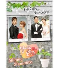 ชีวิตเพื่อฝัน หัวใจเพื่อเธอ Shining Romance (พากย์ไทย 15 แผ่นจบ)