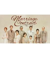 Marriage Contract (Sub Thai 4 แผ่นจบ)