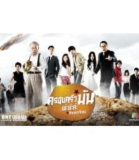 ครอบครัวมันพ่ะย่ะค่ะ Patato Star 2013QR3 (พากย์ไทย 12 แผ่น) ยังไม่จบ อัดช่อง Workpoint