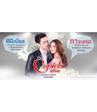 The Cupids บริษัทรักอุตลุด ตอน ลูบคมกามเทพ (2 แผ่นจบ) อินทัช+ณิชารีย์