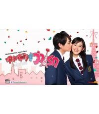 แกล้งจุ๊บให้รู้ว่ารัก ฉบับโตเกียว ภาค 1 Mischievous Kiss Love in Tokyo (พากย์ไทย 4 แผ่นจบ)