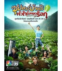 ซุปตาร์บ้านไร่หัวใจไม่หยุดร็อก Modern Farmer (พากย์ไทย 4 แผ่นจบ) อัดช่อง 7
