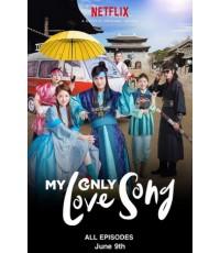 My Only Love Song (Sub Thai 3 แผ่นจบ)