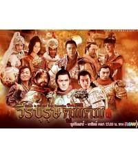 วีรบุรุษกู้พิภพ (พากย์ไทย 12 แผ่นจบ)