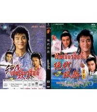 เดชเซียวฮื้อยี้ (พากย์ไทย 3 แผ่นจบ) ปี 1988 เหลียงเฉาเหว่ย
