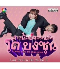 สาวน้อยจอมพลัง โดบงซุน Strong Woman Do Bong Soon (พากย์ไทย 4 แผ่นจบ) อัดช่อง 7
