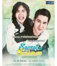 Love Books Love Series เรื่อง Secret  Summer เผลอใจให้รักเธอ (1 แผ่นจบ)