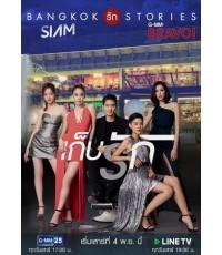Bangkok รัก Stories ตอน เก็บรัก (2 แผ่นจบ) ปี 60