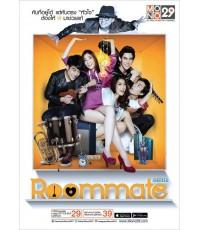 Roommate The Series รูมเมท เดอะซีรี่ย์ (3 แผ่นจบ) ปี 57