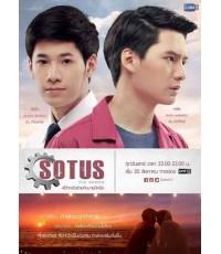Sotus The Series พี่ว้ากตัวร้ายกับนายปีหนึ่ง (2 แผ่นจบ) ปี 59