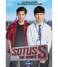 Sotus S The Series (2 แผ่นจบ) ปี 60