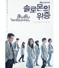 สืบลับโรงเรียนหลอน / ตุลาการศาลนักเรียน / Solomon\'s Perjury (พากย์ไทย 3 แผ่นจบ) 2 ภาษา