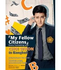 My Fellow Citizens (Sub Thai 4 แผ่นจบ)