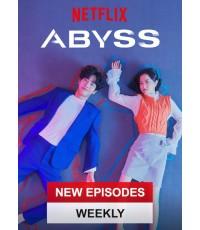 Abyss (Sub Thai 4 แผ่นจบ)