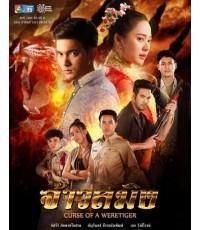 จ้าวสมิง (5 แผ่นจบ) ปี 61 อัดช่อง 7
