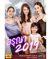 อรุณา 2019 (1 แผ่นจบ) ปี 62