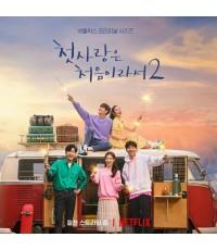 วุ่นนัก รักแรก My First First Love ปี 2 2019 (พากย์ไทย 2 แผ่นจบ) 2 ภาษา