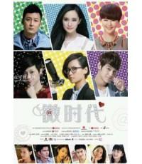V  Love / รักใสๆฉบับไฮโซ 2014 (Sub Thai 6 แผ่นจบ)