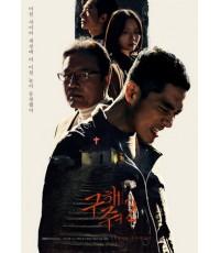Save Me ปี 2 (Sub Thai 3 แผ่นจบ)