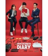 Psychopath Diary (Sub Thai 4 แผ่นจบ)