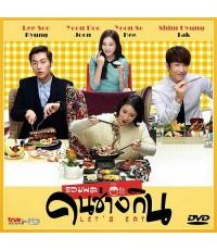 รวมพลคนช่างกิน Let's Eat ปี 1 (พากย์ไทย 3 แผ่นจบ) 2 ภาษา
