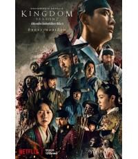 Kingdom ผีดิบคลั่ง บัลลังก์เดือด ปี 2 (Sub Thai 1 แผ่นจบ)