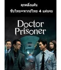 คุกคลั่งแค้น Doctor Prisoner (พากย์ไทย 4 แผ่นจบ) 2 ภาษา