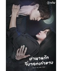 ตำนานรักจิ้งจอกเก้าหาง Tale of the Nine Tailed (พากย์ไทย 4 แผ่นจบ) 2 ภาษา