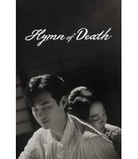 Hymn of Death (Sub Thai 1 แผ่นจบ) 2018