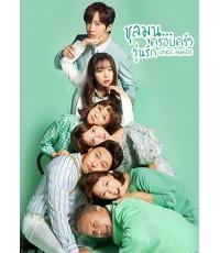 ชุลมุนครอบครัววุ่นรัก Once Again (พากย์ไทย 12 แผ่นจบ) 2 ภาษา 2020