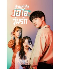 ป่วนหัวใจเอไอวุ่นรัก Please Don't Date Him (พากย์ไทย 2 แผ่นจบ) 2 ภาษา 2020