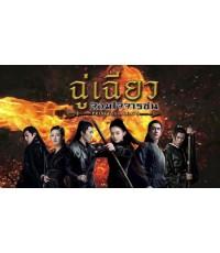 ฉู่เฉียว จอมใจจารชน Princess Agents (พากย์ไทย 10 แผ่นจบ) 2 ภาษา 2017