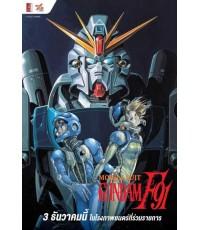 กันดั้ม F91 Mobile Suit Gundam F91 (พากย์ไทย 1 แผ่นจบ)