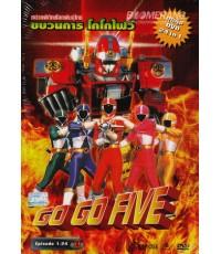 ขบวนการโกโกไฟว์ Go Go Five (พากย์ไทย 4 แผ่นจบ)
