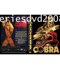 คอบร้า เห่าไฟสายฟ้า Cobra (พากย์ไทย 10 แผ่นจบ) DVD 2 ภาษา