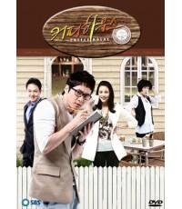 ซีรีย์เกาหลี Coffee House (ยัยวุ่นวาย กับ คุณชายกาแฟ) DVD 6 แผ่นจบ