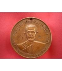 พระเหรียญหลวงปู่โต๊ะ พิมพ์จิกโก๋ ปี ๑๒