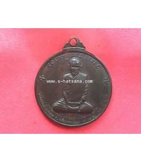 เหรียญหลวงพ่อผาง จิตฺตคุตฺโต วัดอุดมคงคาคีรีเขต ขอนแก่พระอาจารย์วิจิตร(อึ่ง) อินทปญฺโญ วัดใหม่บ้านด