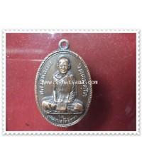 เหรียญหลวงปู่ผาง  บล็อกคงเคนิยม เนื้อทองแดง