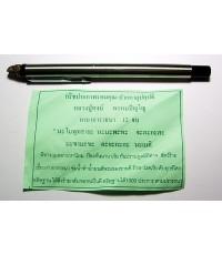 ปากกาอุปคุต (จารทั้งด้าม)สุดยอดอิทธิมงคลวัตถุของท่าน หลวงปู่หงษ์ พรหมปัญโญ