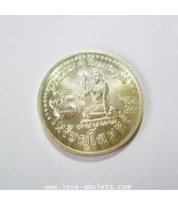 เหรียญโภคทรัพย์ เนื้อเงินแท้ หลวงปู่หมุน วัดบ้านจาน ปี 2543