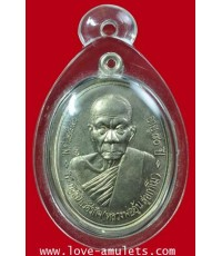 เหรียญหลวงพ่ออุ้น รุ่นแรก เนื้ออัลปาก้ามีจาร(สวย)