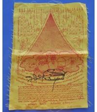 ผ้ายันต์แหดักทรัพย์ (ท้าวพันตา พญาพันวัง) หลวงปู่จักร วัดเขารังไก่ มีจาร