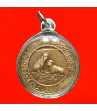 เหรียญนำโชค พลังจักรวาล ปี2548