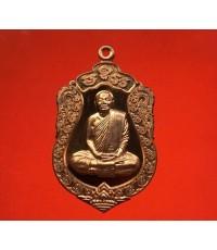 เหรียญเสมา หลวงปู่ท่อน เนื้อทองแดง มีโค๊ต(สวย)