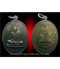 เหรียญรุ่นสร้างมณฑปพระธาตุ