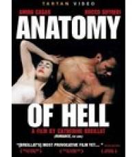 DV303 - Anatomy of Hell 8211; วาทกรรมโยนีวิปลาศ