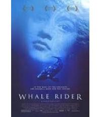 DV0083  Whale Rider: เด็กหญิงบนหลังปลาวาฬ master