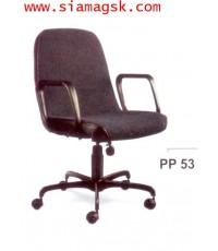 เก้าอี้ PP-53